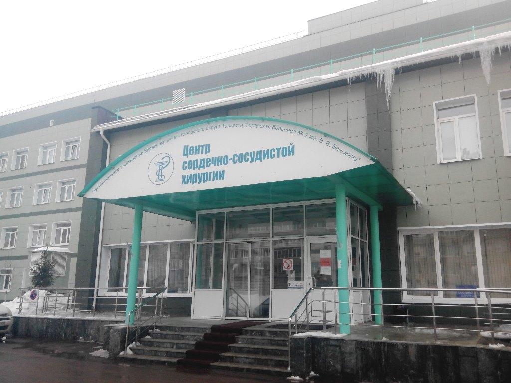 Пластическая хирургия в г.тольятти баныкина фотоэпиляция зоны бикини цена